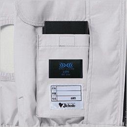 自重堂 74020 [春夏用]Z-DRAGON 空調服 長袖ブルゾン バッテリー専用ポケット