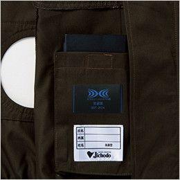 自重堂Z-DRAGON 74030SET [春夏用]空調服セット 制電長袖ブルゾン 刺し子 バッテリー専用ポケット