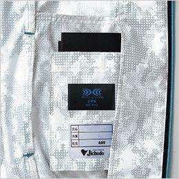 自重堂Z-DRAGON 74050SET [春夏用]空調服セット 迷彩 長袖ブルゾン ポリ100% バッテリー専用ポケット