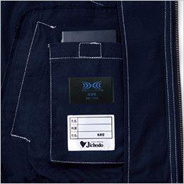 自重堂Z-DRAGON 74110 [春夏用]空調服 フルハーネス対応 綿100% 長袖ブルゾン  バッテリー専用ポケット