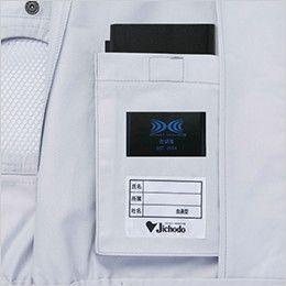 自重堂 74120 [春夏用]Z-DRAGON 空調服 フルハーネス対応 長袖ブルゾン 左内側 バッテリー専用ポケット