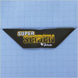自重堂 80405 エコ高制電スモック(IEC制電適合) 衿吊り