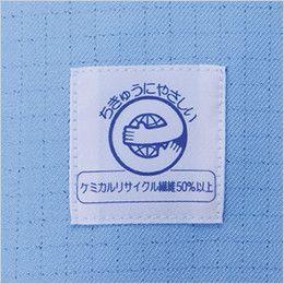自重堂 80405 エコ高制電スモック(IEC制電適合) 右袖 エコマーク