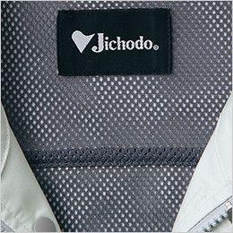 自重堂 81700 製品制電ストレッチエコ 5バリュー ブルゾン(JIS T8118適合) 背当てメッシュ