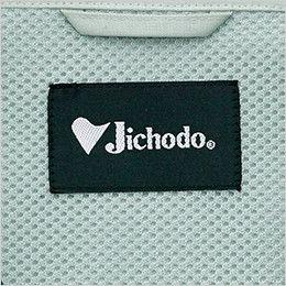 自重堂 82200 製品制電吸温発熱長袖ブルゾン(JIS T8118適合) 背ネーム