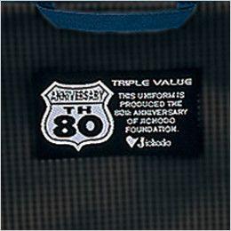 自重堂 84114 [春夏用]エコ 3バリュー 半袖シャツ(JIS T8118適合) 背ネーム