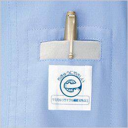 自重堂 84300 [春夏用]エコ低発塵製品制電長袖ブルゾン(JIS T8118適合) ペン差し