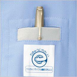 自重堂 84304 エコ低発塵製品制電長袖シャツ(JIS T8118適合) ペン差し