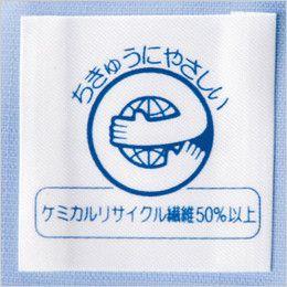 自重堂 84304 エコ低発塵製品制電長袖シャツ(JIS T8118適合) エコマーク付き
