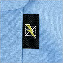 自重堂 84304 エコ低発塵製品制電長袖シャツ(JIS T8118適合) ワンポイント