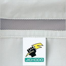 自重堂 85104 エコ製品制電長袖シャツ(JIS T8118適合) 衿台下メッシュ