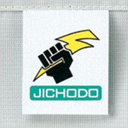 自重堂 85104 エコ製品制電長袖シャツ(JIS T8118適合) 背ネーム