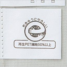 自重堂 85104 エコ製品制電長袖シャツ(JIS T8118適合) エコマーク