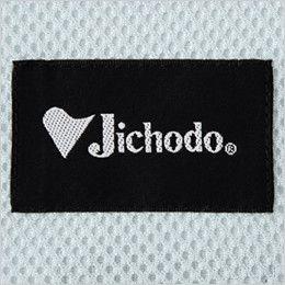 自重堂 86004 エコ製品制電長袖シャツ(JIS T8118適合) 背ネーム