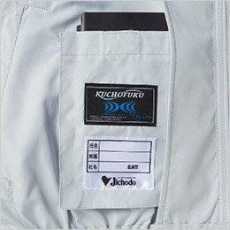 自重堂 87000SET [春夏用]空調服セット 長袖ブルゾン ポリ100% バッテリー専用ポケット