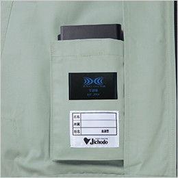自重堂 87040 [春夏用]空調服 制電 長袖ブルゾン バッテリー専用ポケット