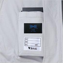 自重堂 87050SET [春夏用]空調服セット 綿100% 長袖ブルゾン  バッテリー専用ポケット