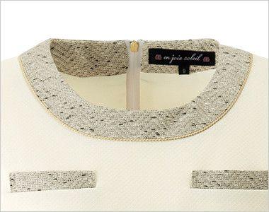 en joie(アンジョア) 61690 [通年]ふんわり柔らかでハイウエストの切替で美脚効果のワンピース/七分袖(女性用) 無地 ゴールドのラメテープで縁取りをしたツイードの襟元