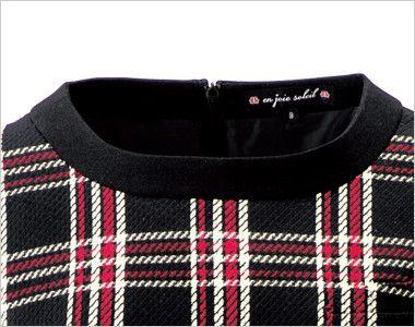 en joie(アンジョア) 61790 [通年]エレガントな美しいラインが際立つ上質ワンピース(女性用) チェック 顔がきれいに見える太めの黒パイピング