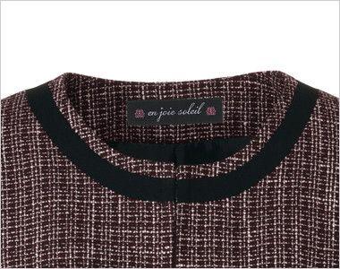 en joie(アンジョア) 81430 [秋冬用]リッチ感あふれるノーカラーがツイードで大人の雰囲気漂うジャケット ゆるやかなカーブを描く黒パイピングのノーカラーの襟元