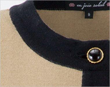 en joie(アンジョア) 81670 [秋冬用]優しい見た目できちんと感のあるニットジャケット 無地 太めの黒いパイピングがキュートさを演出