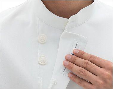 HO1637 ナガイレーベン(nagaileben) ホスパースタット ケーシー(男性用) ボタンとファスナー
