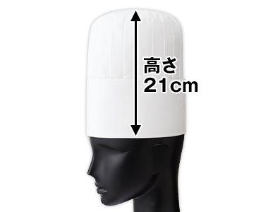 FH-15 Servo(サーヴォ) コック帽(男女兼用)
