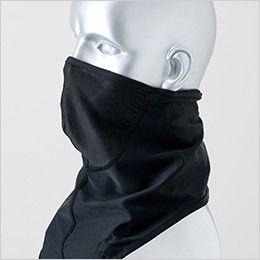 TS DESIGN 84119 熱中症対策 バラクラバ アイマスク(男女兼用) フェイスマスク