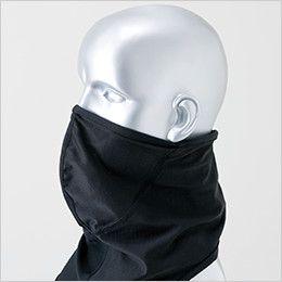 TS DESIGN 841190 熱中症対策 バラクラバ アイスマスクメッシュ(男女兼用) フェイスマスク