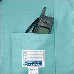 ジーベック 1280 プリーツロンMINI長袖ブルゾン 内ポケット