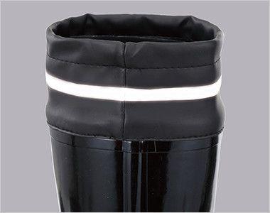 ジーベック 85702 安全長靴 スチール先芯 履き口カバーには反射材を使用。視認性を高めて夜間や暗所での安全性を向上させています。