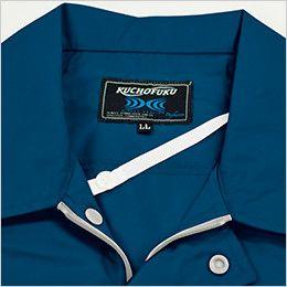 KU90540SET [春夏用]空調服セット 長袖ブルゾン ポリ100% 調整ヒモ
