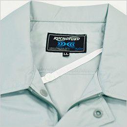 KU90550 [春夏用]空調服 綿100%長袖ブルゾン 調整ヒモ