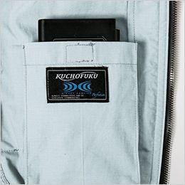 ジーベック XE98012 [春夏用]空調服 制電長袖ブルゾン バッテリーポケット