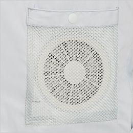 ジーベック XE98101 [春夏用]空調服 ハーネス対応 長袖ブルゾン 遮熱 ファン落下防止メッシュ(ファン部分表側)