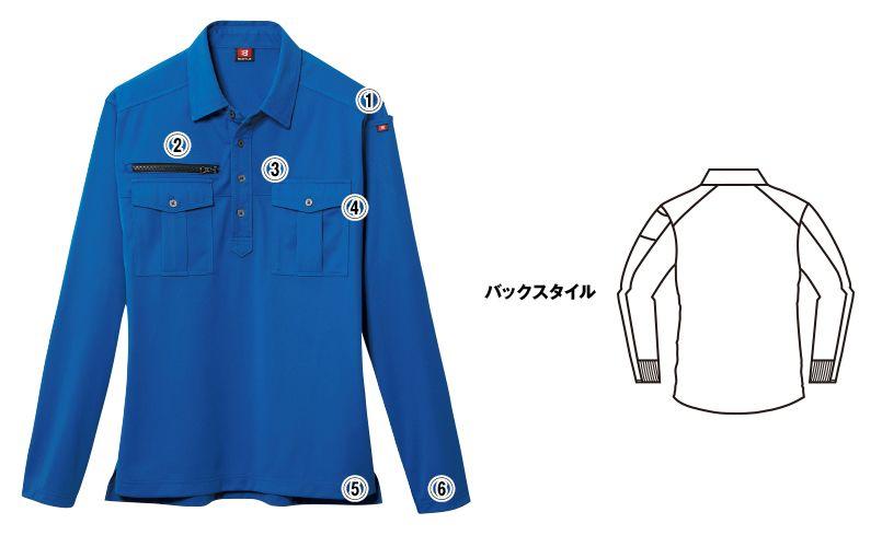 バートル 705 [通年]トリコット長袖ワークシャツ(男女兼用) 商品詳細・こだわりPOINT