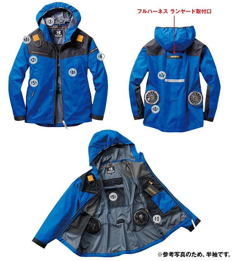 空調服 バートル AC1091SET [春夏用]エアークラフトセット パーカージャケット(男女兼用) 商品詳細・こだわりPOINT