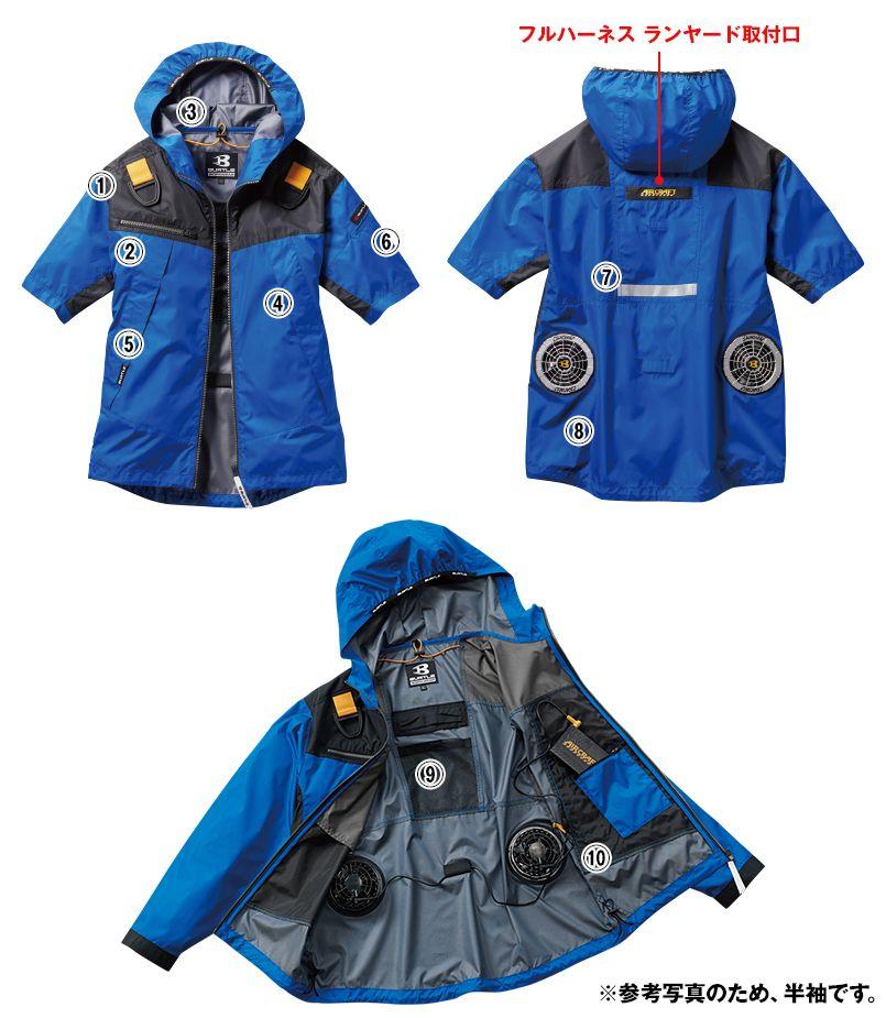 AC1096 バートル エアークラフト パーカー半袖ジャケット(男女兼用) 商品詳細・こだわりPOINT