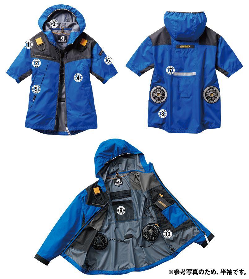 空調服 バートル AC1096SET-D エアークラフトセット パーカー半袖ジャケット(男女兼用) 商品詳細・こだわりPOINT