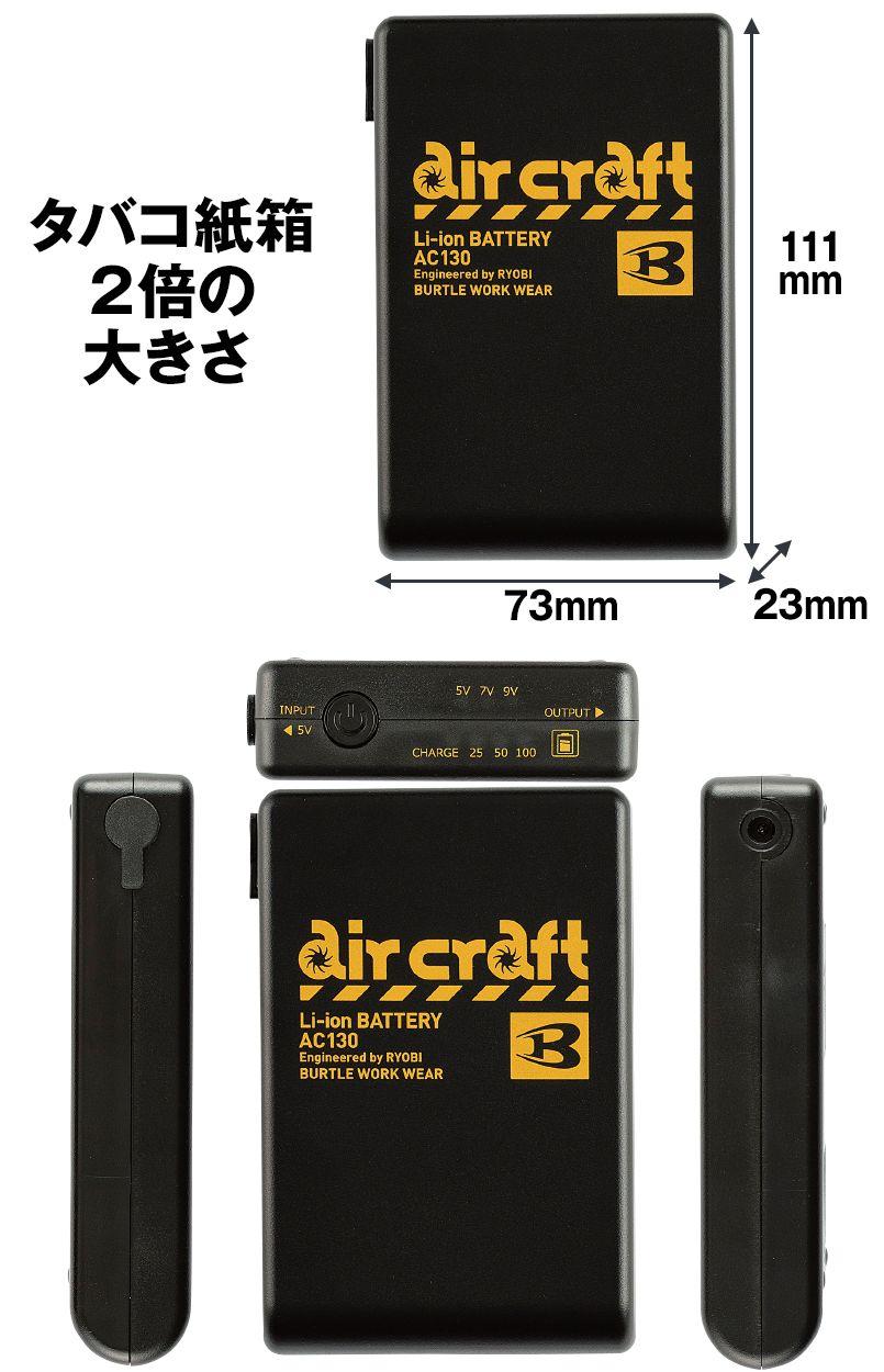 空調服 バートル AC130 エアークラフト専用リチウムイオンバッテリー[返品NG] 商品詳細・こだわりPOINT