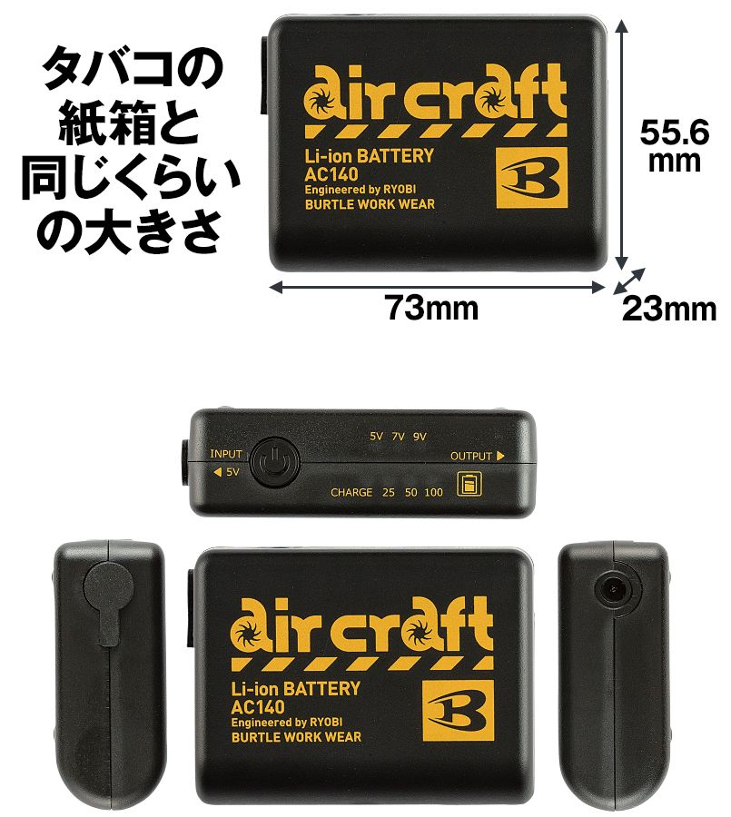 バートル AC140 [春夏用]エアークラフト 専用リチウムイオンバッテリー[ミニ][返品NG] 商品詳細・こだわりPOINT