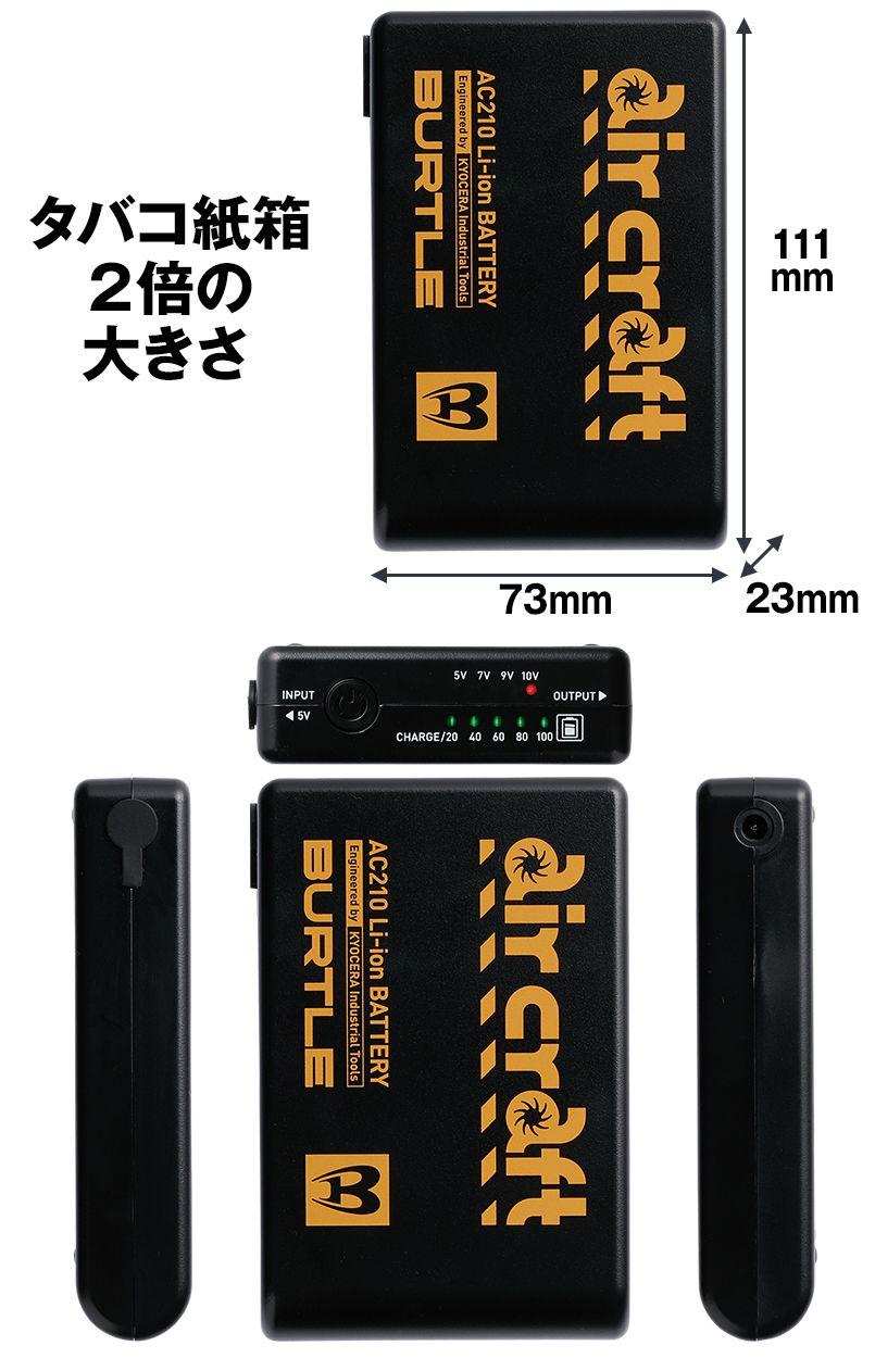 空調服 バートル  AC210 エアークラフト リチウムイオンバッテリー(10ボルト) 商品詳細・こだわりPOINT
