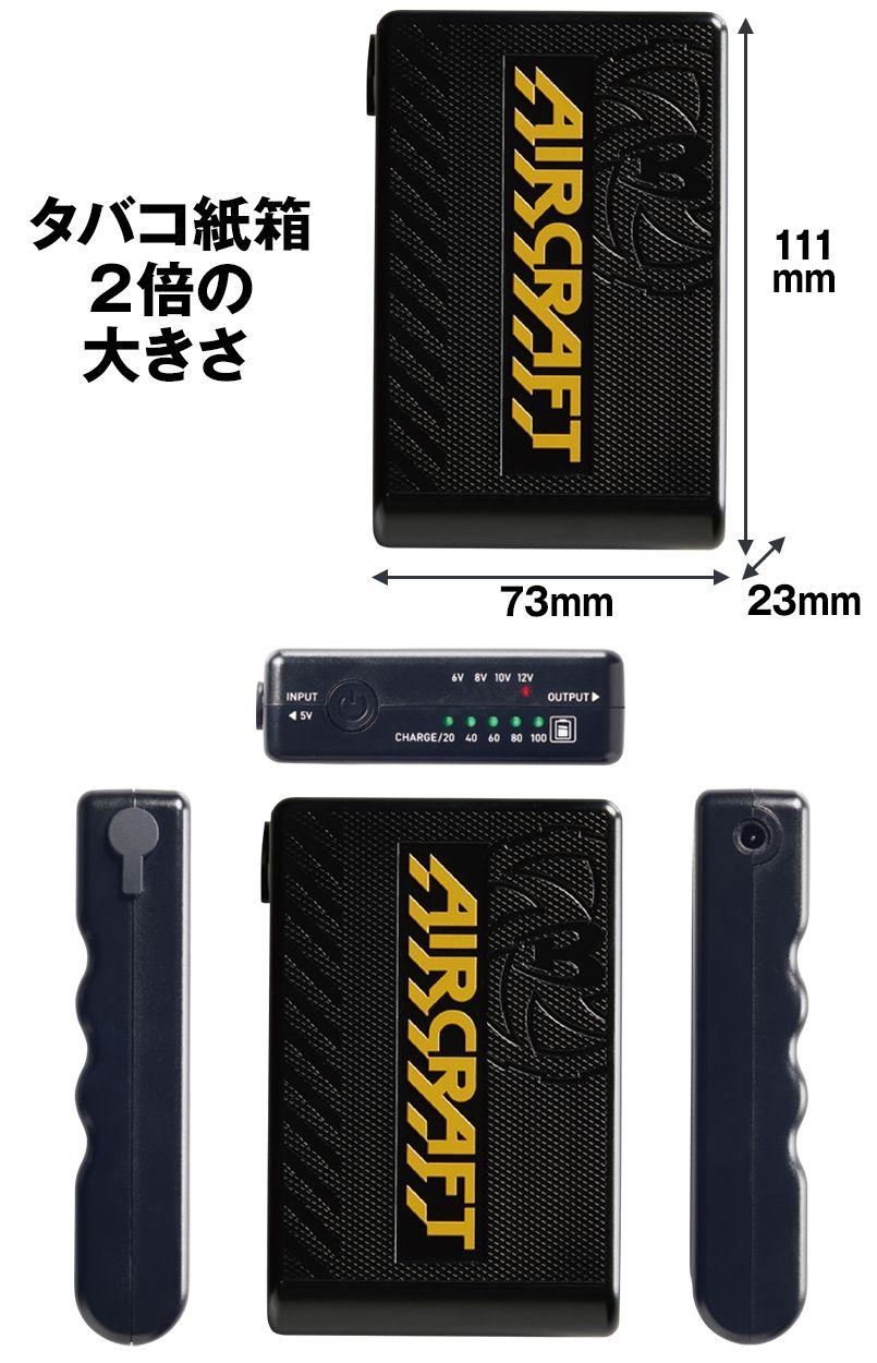 AC230-35 バートル エアークラフト  リチウムイオンバッテリー(12ボルト) 商品詳細・こだわりPOINT