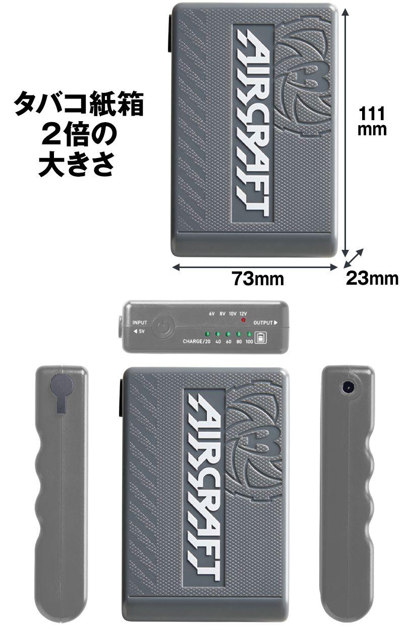AC230-36 バートル エアークラフト  リチウムイオンバッテリー(12ボルト) 商品詳細・こだわりPOINT