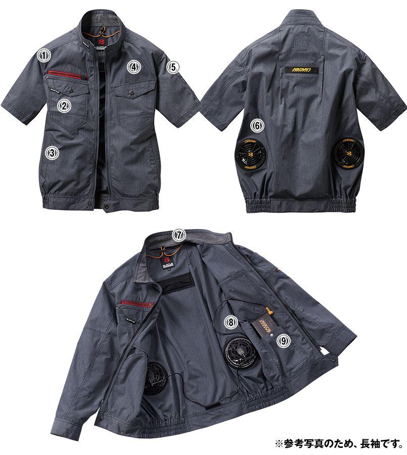 空調服 バートル AC7146SET-D エアークラフトセット 半袖ブルゾン(男女兼用) 商品詳細・こだわりPOINT