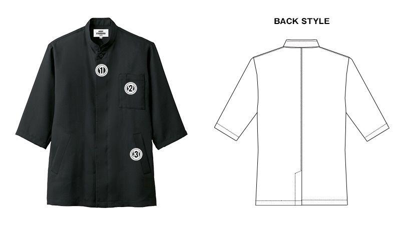 7749 チトセ(アルベ) コックシャツ/五分袖(男女兼用) 商品詳細・こだわりPOINT