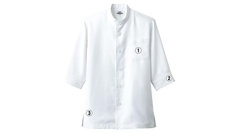 7751 チトセ(アルベ) コックシャツ/五分袖(男女兼用) 商品詳細・こだわりPOINT
