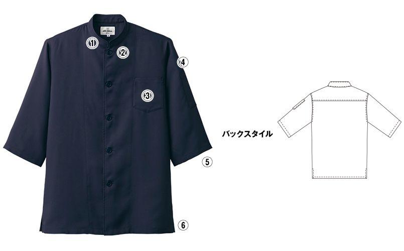 7756 チトセ(アルベ) シングルコックシャツ/五分袖(男女兼用) 商品詳細・こだわりPOINT