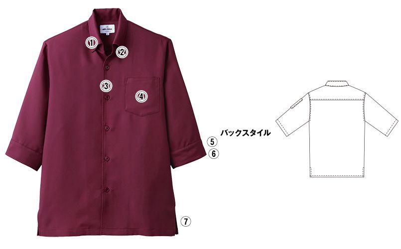 7757 チトセ(アルベ) コックシャツ/五分袖(男女兼用) 商品詳細・こだわりPOINT