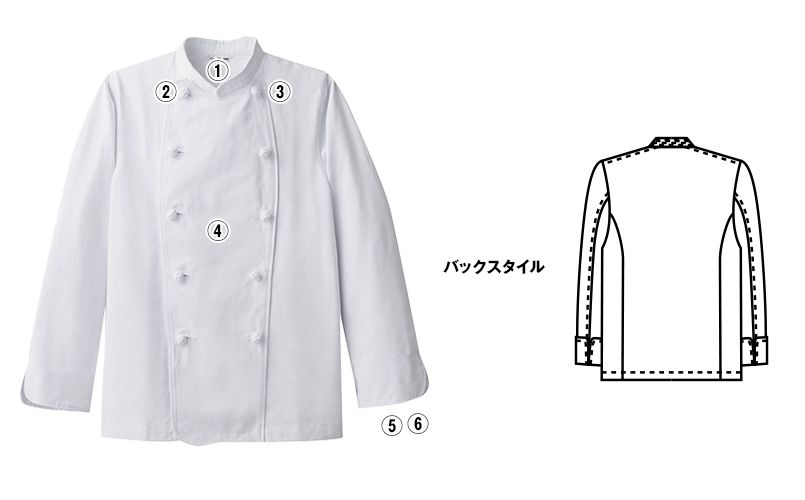 AS-110 チトセ(アルベ) コックコート/長袖(男女兼用) 商品詳細・こだわりPOINT